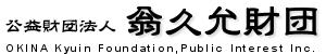 公益財団法人 翁久允財団