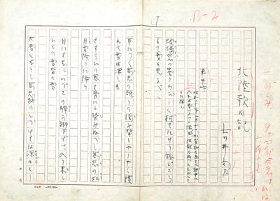 吉井勇「北陸日記」自筆原稿